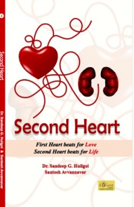 1-second-heart-coverpage