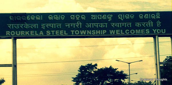1-800px-Entry_to_Rourkela_Industrial_township